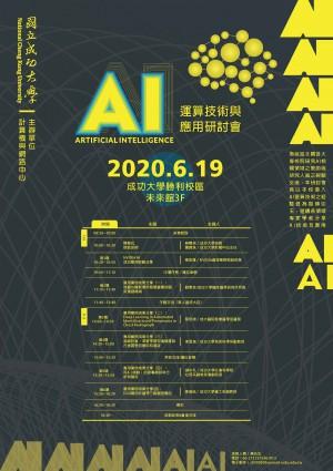 成功大學AI運算技術與應用研討會