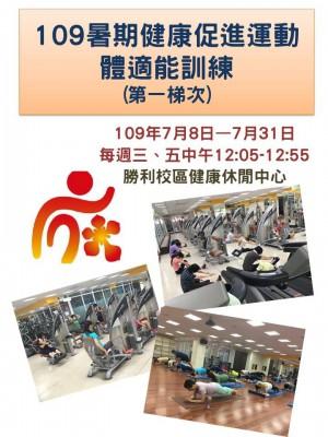 109年暑期健康運動班-體適能訓練班(第一梯次)