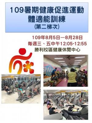 暑期健康促進運動-體適能訓練班(第二梯次)