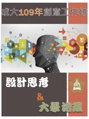 創意工作坊-設計思考與大學治理(第二梯次)