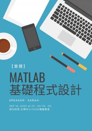 【實體】MATLAB 基礎程式設計