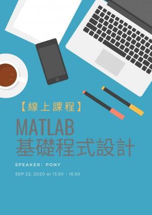 【線上】MATLAB 基礎程式設計
