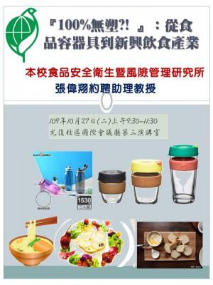 專題演講:『100%無塑?! 』:從食品容器具到新興飲食產業