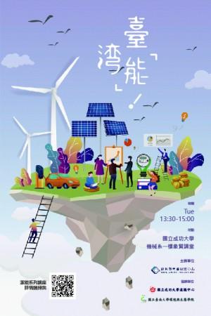 【臺灣能!潔能系列講座】參與式能源治理策略及案例