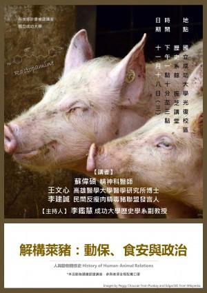 解構萊豬:動保、食安與政治