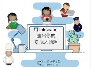 用Inkscape 畫出你的Q版大頭照