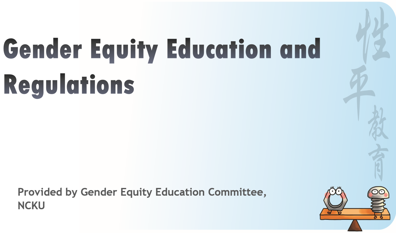 Campus Gender Equality Training Course(For international staff and faculty)