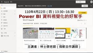 Power BI - 資料視覺化的好幫手