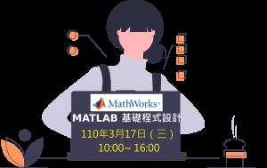 MATLAB 基礎程式設計