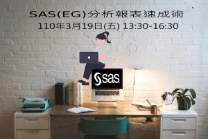 SAS(EG)分析報表速成術