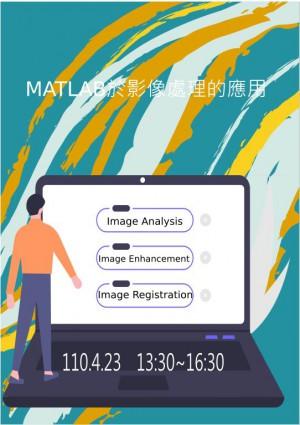MATLAB於影像處理的應用