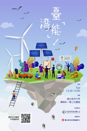 【臺灣能!潔能系列講座】2050淨零排碳:全球氣候政治與能源轉型新趨勢及挑戰