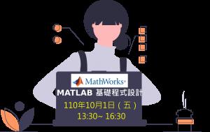 1101001-MATLAB 入門課程(講師:Sarah)