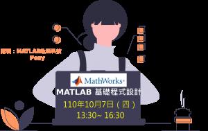 1101007-MATLAB 入門課程(講者:Pony)