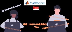 1101028-進階MATLAB程式設計(線上同步教學)