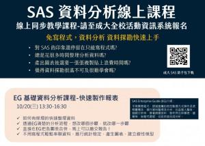 1101020-SAS EG-基礎資料分析課程-快速製作報表( 線上同步教學)