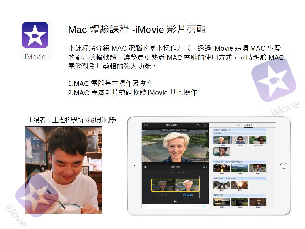 Mac體驗課程-iMovie影片剪輯(第一梯次)