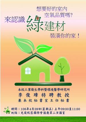 環境教育專題演講:想要好的室內空氣品質嗎?-來認識綠建材裝潢你的家!