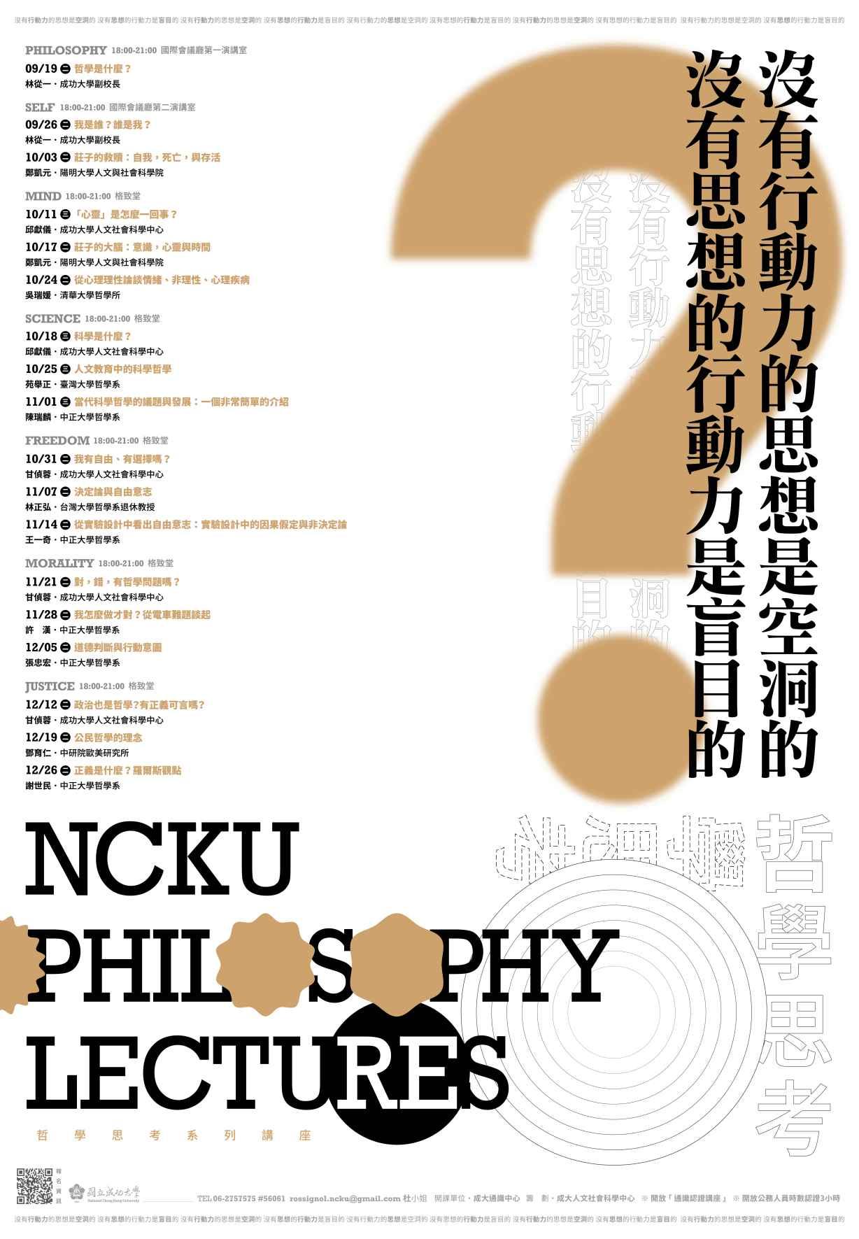 哲學思考系列講座–正不正義有關係嗎?〈公民哲學的理念〉