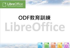 開放文件格式(ODF)操作技巧及應用_LibreOffice