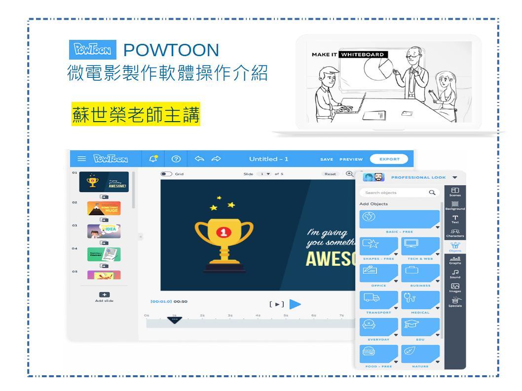 POWTOON微電影製作軟體操作介紹