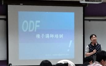 進階班_ODF文件應用工具