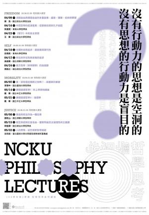 哲學思考系列講座 – 自我〈存在的外在性與自我的追求〉