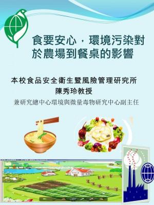 專題演講--食要安心,環境污染對於農場到餐桌的影響