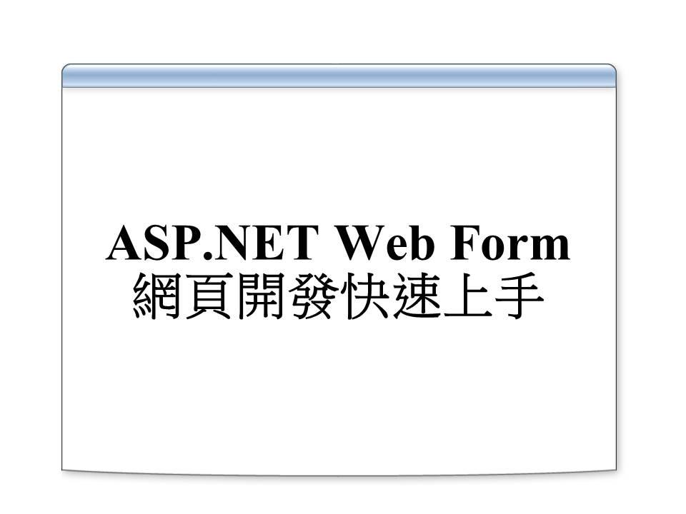 ASP.NET Web Form網頁開發快速上手