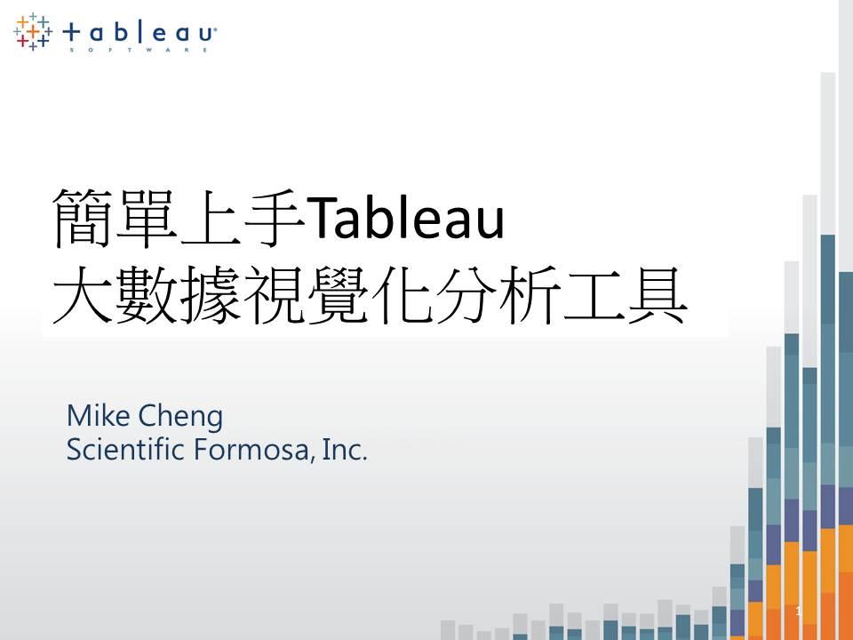 簡單上手Tableau大數據視覺化分析工具