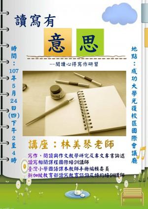 讀寫有<意><思>--閱讀心得寫作研習