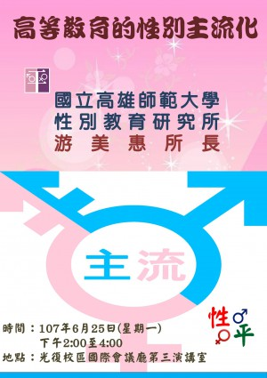 高等教育的性別主流化