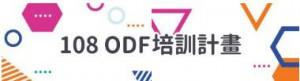 ODF推廣及LibreOffice界面操作研習課程(108年2月孫賜萍老師)