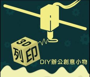 DIY辦公創意小物(3D列印)