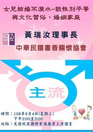 性別平等教育研習---女兒結婚不潑水-談性別平等與文化習俗、婚姻家庭