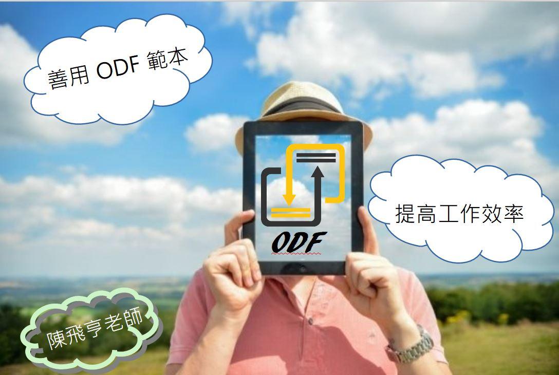 提高工作效率,善用ODF範本(飛亨老師)(1080613)