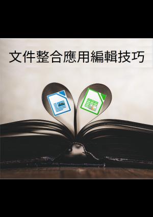 文件整合應用編輯技巧(文書+試算表軟體)
