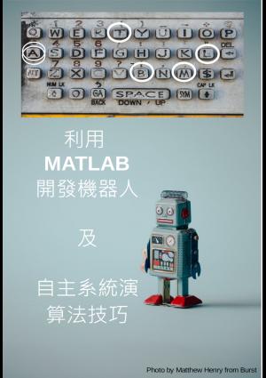 利用MATLAB開發機器人及自主系統演算法技巧