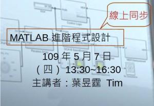 MATLAB進階程式設計(線上同步教學)
