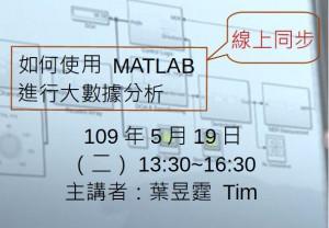 如何使用 MATLAB 進行大數據分析(線上同步教學)